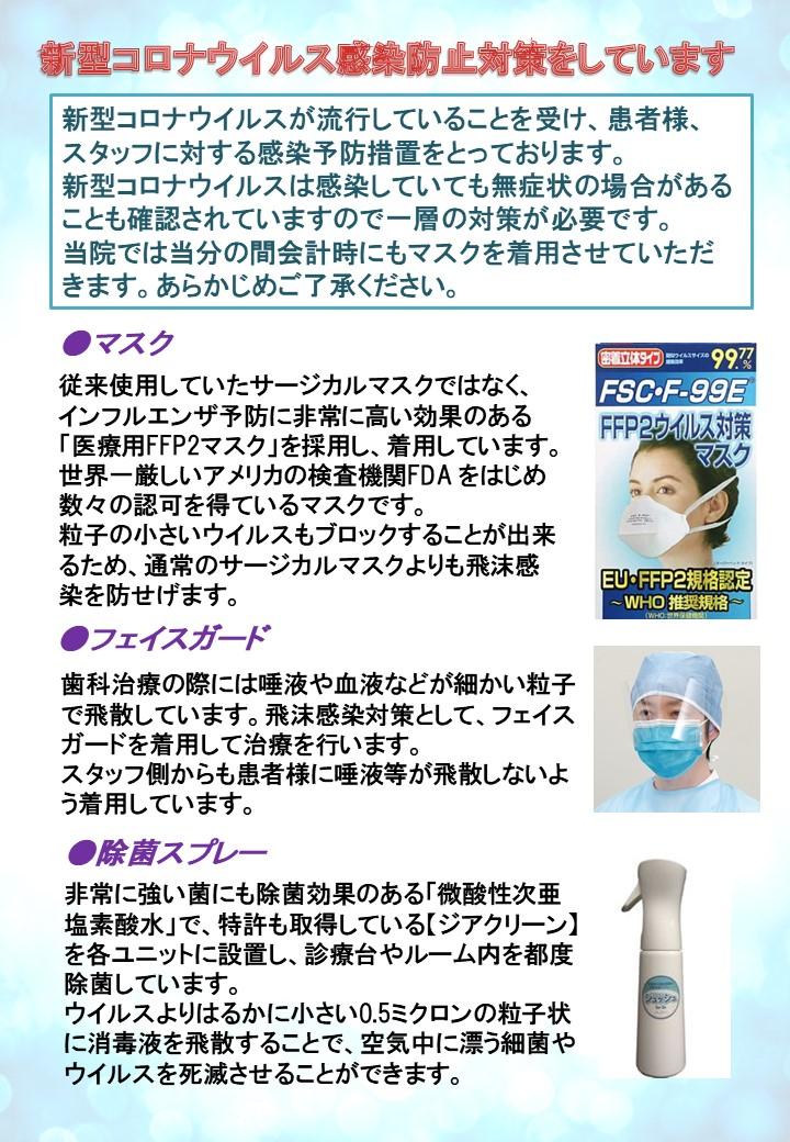 コロナウィルス・インフルエンザの感染拡大予防対策
